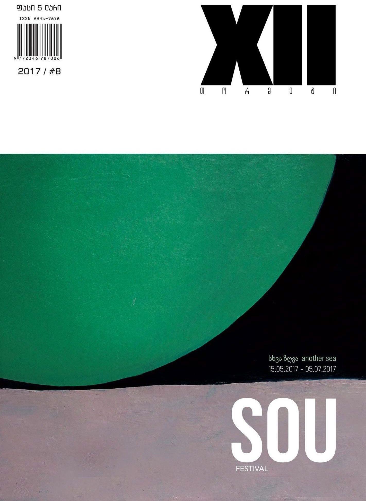 Tormeti - Magazine Cover