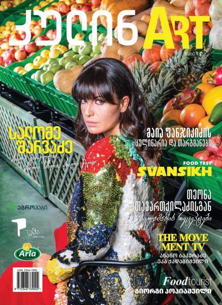Cover of Culinart Magazine - Georgia